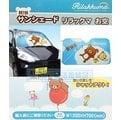 【★優洛帕-汽車用品★】日本進口 Rilakkuma 懶懶熊 拉拉熊 晴空圖案 車用 前擋遮陽板 簾 RK196
