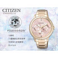 CITIZEN 星辰 手錶專賣店 CITIZEN FD2033-52W 女錶 不鏽鋼錶帶 光動能 防水 全新品 保固一年 開發票