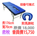 美國活化器AMCT ISAT整脊技術專用床
