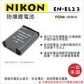 ROWA 樂華 FOR NIKON EN-EL23 ENEL23 電池 外銷日本 原廠充電器可用 全新 保固一年 P600 P610 P900