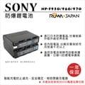 ROWA 樂華 FOR SONY NP-F950 NP-F960 NP-F970 NPF950 NPF960 NPF970 F950 F960 F970電池 外銷日本 原廠充電器可用 全新 保固一年