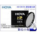 數位小兔 【日本 HOYA 頂級 HD CIR-PL 55mm 環型偏光鏡片】CPL 強化玻璃 多層鍍膜 高硬度 廣角薄框
