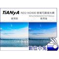 數位小兔 【Tianya 天涯 ND2-ND400 可調 減光鏡 55mm】多層鍍膜 ND8 ND64 52mm 77mm