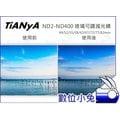 數位小兔 【Tianya 天涯 ND2-ND400 可調 減光鏡 67mm】多層鍍膜 ND8 ND64 52mm 77mm