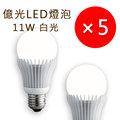 【KOJIMA嚴選】億光 LED 燈泡 11W 白光 台灣製 全電壓 5顆特價方案
