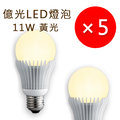 【KOJIMA嚴選】億光 LED 燈泡 11W 黃光 台灣製 全電壓 5顆特價方案