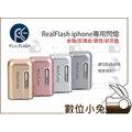 數位小兔 【RealFlash IPhone 閃光燈 銀色】6s 6 plus i5 補光燈 氙氣 APP