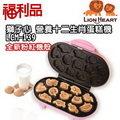 (福利品)【LION HEART獅子心】營養十二生肖蛋糕機/LCM-139/造型可愛/少女/親子/獅子心家電購物中心