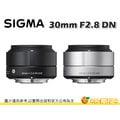 [24期0利率/免運] 附鏡頭袋 SIGMA 30mm F2.8 DN Art 微單 恆伸公司貨 NEX M43 SONY Panasonic A6300 A6000 A5100