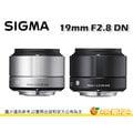 [12期0利率] 附鏡頭袋 SIGMA 19mm F2.8 DN Art 微單 恆伸公司貨 NEX M43 SONY Panasonic A6300 A6000 A5100
