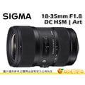 [24期0利率/免運] SIGMA 18-35mm f1.8 DC HSM 標準變焦鏡 APS-C 恆伸公司貨 三年保固