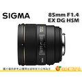 [24期0利率/免運] SIGMA 85mm F1.4 EX DG HSM 全幅 長焦鏡 大光圈 望遠 恆伸公司貨 三年保固