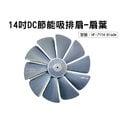 【Mumo】勳風14吋DC節能吸排扇-十片扇葉 電風 葉扇 電扇配件 適用HF-B7214 HF-7114-Blade