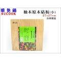 台灣製 NUCOOK 67-0602 柚木原木砧板(小) 【生食/熟食】兩面都可用 切菜板 木砧板 料理砧板