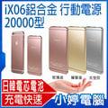 【X-Dream】iX06 20000型鋁合金行動電源 iPhone6s質感金屬材質
