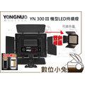 數位小兔【永諾 YN 300 III 機型LED持續燈 可調色溫】+【Kamera F970 鋰電池+充電器】