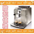 《搭贈頂級除蟎吸塵器》Philips Saeco Syntia HD8837 飛利浦 全自動 咖啡機 ( HD8927可參考)