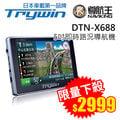 免運【限量破盤下殺↘$2999】Trywin DTN-X688 即時路況導航機【禾笙科技】X688 GPS 衛星導航