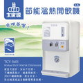 【大家源】6.5L節能溫熱開飲機。阿里山特仕版 TCY-5601 *12期零利率+免運*