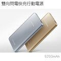 Samsung/三星 EB-PN920原廠5200MA雙向閃電快充行動電源◆送Samsung EVO原廠 32GB OTG 隨身碟
