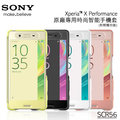 Sony Xperia X Performance F8132 SCR56 原廠專用時尚智能手機套/觸控式/手機套/原廠皮套/保護套/保護手機/手機殼/背蓋/神腦公司貨