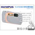 數位小兔【OLYMPUS CSCH-124 TG-860/870 果凍套 】TG860/870 專用 矽膠 保護套