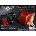 數位小兔【TP Panasonic LX100 底座+皮套 開口底座皮套組】復古皮套 磁鐵開底式 真皮 公司貨