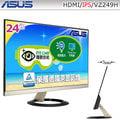 ASUS VZ249H 24型IPS超不閃屏寬螢幕