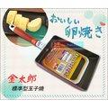 日本 2306-219 金太郎 KINTARO 抗菌玉子燒 小平底鍋 不沾鍋 可無水無油調理