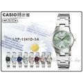 CASIO 時計屋 卡西歐手錶 LTP-1241D-3A 女錶 指針錶 不鏽鋼錶帶 保固一年 附發票
