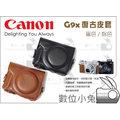 數位小兔【Canon G9X 復古皮套 棕色】咖啡色 兩件式 相機包 皮質包 保護套 皮套 底座 送背帶