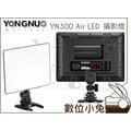 數位小兔【YONGNUO 永諾 YN300 Air LED 攝影燈】超薄型 持續燈 可調 色溫 補光燈 太陽燈 輕量