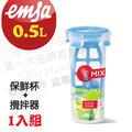 【德國EMSA】專利上蓋無縫3D保鮮盒德國原裝進口-PP材質 保固30年 (0.5L保鮮攪拌杯)