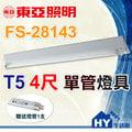 東亞照明 FS-28143 T5 四尺 單管燈具 附燈管。吸頂山型燈具 日光燈具 28W 另有 四尺雙管 二尺單管 雙管 -《HY生活館》水電材料專賣店