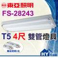 東亞照明 FS-28243 T5 4尺 雙管 燈具 附燈管。28W*2 山型 吸頂燈具 -《HY生活館》水電材料專賣店