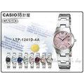 CASIO 時計屋 卡西歐手錶 LTP-1241D-4A 女錶 指針錶 不鏽鋼錶帶 保固一年 附發票