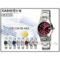 CASIO 時計屋 卡西歐手錶 LTP-1241D-4A2 女錶 指針錶 不鏽鋼錶帶 保固一年 附發票