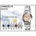 CASIO 時計屋 卡西歐手錶 LTP-1241D-4A3 女錶 指針錶 不鏽鋼錶帶 保固一年 附發票