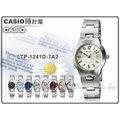 CASIO 時計屋 卡西歐手錶 LTP-1241D-7A2 女錶 指針錶 不鏽鋼錶帶 保固一年 附發票