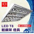 旭光 LED T8 輕鋼架燈具 2尺。T-BAR 全電壓 T8 LED燈座。附 LED燈管4支-《HY生活館》水電材料專賣店