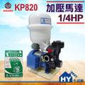 木川泵浦 KP820 家用加壓馬達。抽水馬達 110V 。1/4HP 不生鏽加壓水機 加壓抽水機 加壓泵浦-《HY生活館》水電材料專賣店