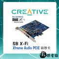 『高雄程傑電腦』Creative SB X-Fi Xtreme Audio PCIE 音效卡
