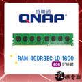 『高雄程傑電腦』QNAP威聯通【RAM-4GDR3EC-LD-1600】4GB記憶體