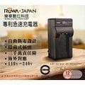 樂華 ROWA FOR CANON NB-7L NB7L 專利快速 充電器 相容原廠電池 壁充式 充電器 外銷日本 保固一年