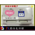 ❤PK廚浴生活館❤高雄熱水器零件 保音定温數位電子 櫻花專用