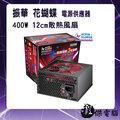 『高雄程傑電腦』振華 花蝴蝶 12cm散熱風扇400W電源供應器