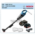 *工具潮流*贈過濾器X2毛刷頭*1/單4.0AH鋰電池+主機+萬用充電器BOSCH GAS 18V-LI 無線充電式吸塵器