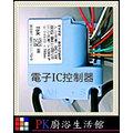 ❤PK廚浴生活館❤高雄熱水器零件 TBK電子IC控制器 20分定時裝置