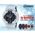 CASIO 時計屋 卡西歐手錶 G-SHOCK GA-100L-7A 男錶 樹脂錶帶 防震 防磁 倒數計時器 LED