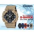 CASIO 時計屋 卡西歐手錶 G-SHOCK GA-100L-8A 男錶 樹脂錶帶 防震 防磁 倒數計時器 LED
